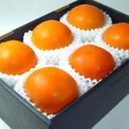 和歌山県産 新秋柿 6個 (化粧箱入り)  糖度20度以上の甘さを持つ完全甘柿