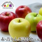 赤・青りんごの詰合せ1.2kg(4〜5玉)