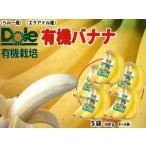 エクアドル/ペルー産 ドール・有機バナナ5袋