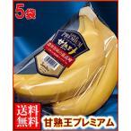 香蕉 - 甘熟王ゴールドプレミアム5袋