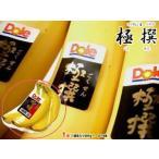 フィリピン産ドール・極撰バナナ1袋