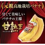 フィリピン産バナナ 甘熟王3袋