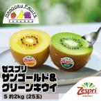 奇異果 - ニュージーランド産ゼスプリキウイミックス20玉・送料無料¥2,980