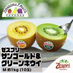 奇異果 - ニュージーランド産ゼスプリキウイミックス10玉・送料無料¥1,980