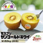 奇异果 - ニュージーランド産ゼスプリ・ゴールドキウイ20玉