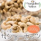 メール便 ドライフルーツ・素焼きカシューナッツ200g