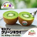 Kiwi - ニュージーランド産ゼスプリ・完熟グリーンキウイ大22玉