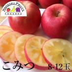 青森産・究極の蜜入り林檎 こみつ(8-12玉)送料無料