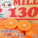 福岡産みかん 山川マイルド130 (2.5kg箱)