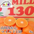 福岡産みかん 山川マイルド130 (5kg箱)