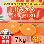 福岡産みかん 山川マイルド130 (7kg箱)