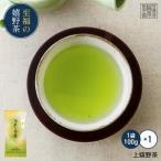 お茶 上嬉野茶(100g) 昔懐かし味 緑茶 日本茶 煎茶