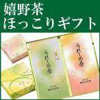 嬉野茶ほっこりギフト 上・ザイライ茶(各100g)お茶