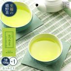 うれしの茶 (100g) 日本茶 緑茶 煎茶 すぐ飲める  送