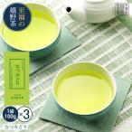 うれしの茶(100g×3)お茶 日本茶 緑茶 煎茶 茶葉 玉緑