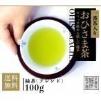 嬉野茶 おひさま茶(100g)お茶 日本茶 緑茶 煎茶 送