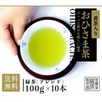 嬉野茶 おひさま茶(100g×2)お茶 日本茶 緑茶 煎茶