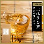 嬉野茶 上ほうじ茶(50g)お茶 日本茶 緑茶 煎茶 茶葉