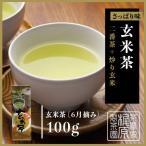嬉野茶 玄米茶(100g)お茶 日本茶 緑茶 煎茶 茶葉 玉