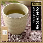 玄米茶の素 (100g) 送料無料 お茶 日本茶 緑茶 煎茶