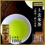 嬉野茶 上玄米茶(100g)お茶 日本茶 緑茶 煎茶 茶葉