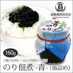のり佃煮(びん詰)青 160g / 国産 青のり おかず ご飯の友 瓶詰め