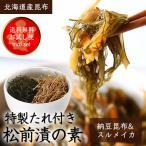 (メール便)松前漬の素(たれ付き)/ 真昆布 スルメ 刻み 手作り 松前漬け 特製たれ