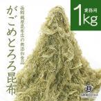 がごめとろろ昆布(業務用)1kg / 函館 北海道 無添加