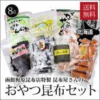 昆布屋さんのおやつ昆布セット/ お菓子 せんべい 昆布餅 ギフト 詰め合わせ 送料無料