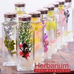 ハーバリウム 角瓶100 フラワーギフトに!敬老の日・母の日・誕生日ギフト・結婚祝い・結婚記念日・ホワイトデーのお返し・新築お祝い・記念品