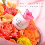 花びらにメッセージ 農林水産大臣賞受賞 バラの花束 生花 薔薇 送料無料