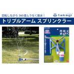 自動水やり器 部品  タカギ トリプルアームスプリンクラー G199