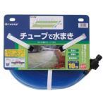 【自動水やりシステム部品】【タカギ】チューブで水まき 散水チューブ 10m G410