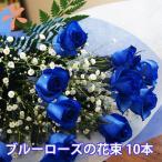 青い薔薇 青いバラ プレゼント 花束 青い薔薇  10本 カスミ草 花束 ブルーローズ 青バラ ローズ バラ 青 誕生日 花言葉