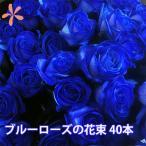 青いバラ ブルーローズ 花束 40本 カスミ草 青い薔薇 青 ブルー