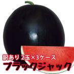 スイカ 種なしすいか ブラックジャック 訳あり ご家庭用 6〜7kg 2玉入 3ケース 尾花沢スイカ 尾花沢 甘い
