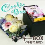 スイーツと花 季節のお花 クッキー&チョコのセット 花 プレゼント 送料無料