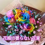 レインボーローズ 花瓶の要らない花束 送料無料 誕生日 結婚記念日 母の日 父の日 お中元