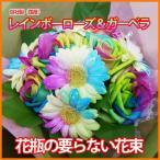 レインボーローズとレインボーガーベラの花瓶のいらない花束