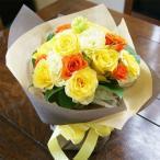 敬老の日 花束 ブーケ 黄色 薔薇 花瓶のいらない花束  生花 プレゼント ギフト誕生日 結婚記念日 結婚祝い 画像 送料無料