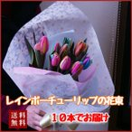 レインボーチューリップの花束