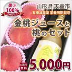 【送料無料】金桃ジュースと桃(3個)のセット 有機減農薬栽培 (販売期間:8月初旬�10月初旬)