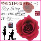 7月 July ルビー 誕生石  フラワーリング 大切な方へ贈る プリザーブドフラワーの指輪