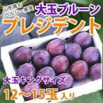 プルーン 大玉プルーン プレジデント キングサイズ 12〜15個入 送料無料