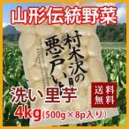 里芋 悪戸芋 あくど芋 4kg 皮むき 1kg 4パック 山形 サトイモ さといも あくどいも 送料無料 芋 洗い芋