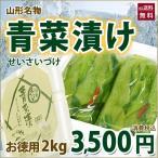 【送料無料】山形もとさわ名物 青菜漬け お徳用2kg