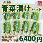 【送料無料】山形もとさわ名物 青菜漬け8袋セット