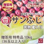 りんご リンゴ 贈答用 サンふじ 特秀品 10kg 36玉以上入り 和合平 葉取らずりんご 蜜入り 有機減農薬栽培 送料無料