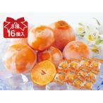 旬柑氷結・8種冷凍みかん満足セット