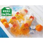 飲むゼリー 柑橘の雫・味くらべとろける12個入セット(12種) 家庭用